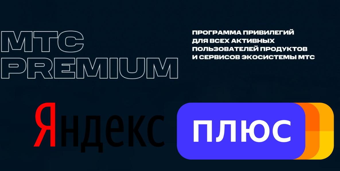 МТС Premium и Яндекс Плюс договорились о партнерстве 1