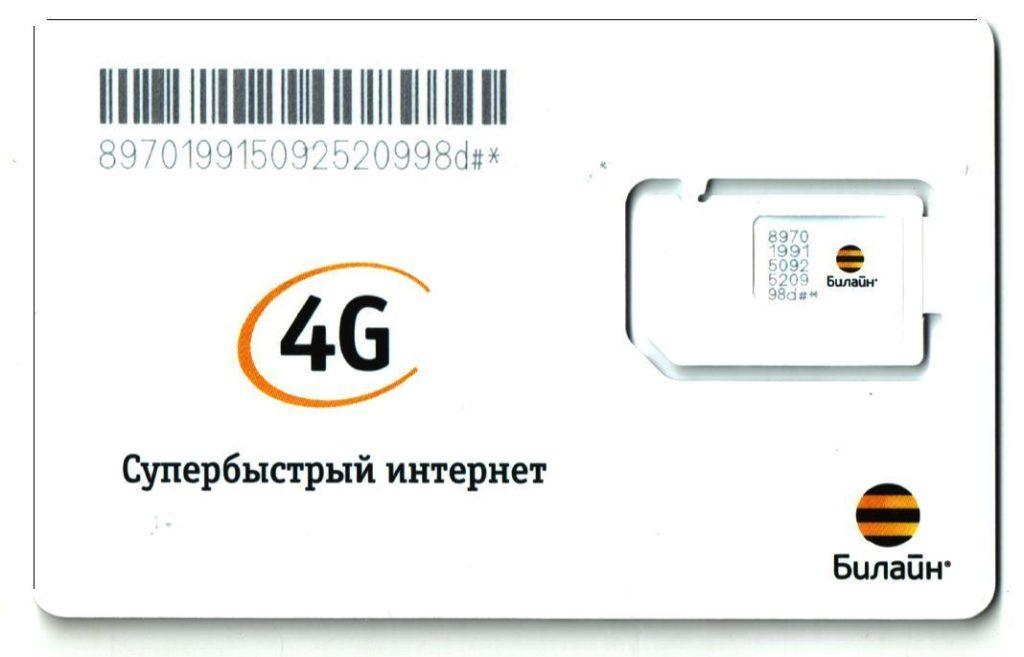 Билайн увеличивает скорость и покрытие мобильного интернета в Москве 1