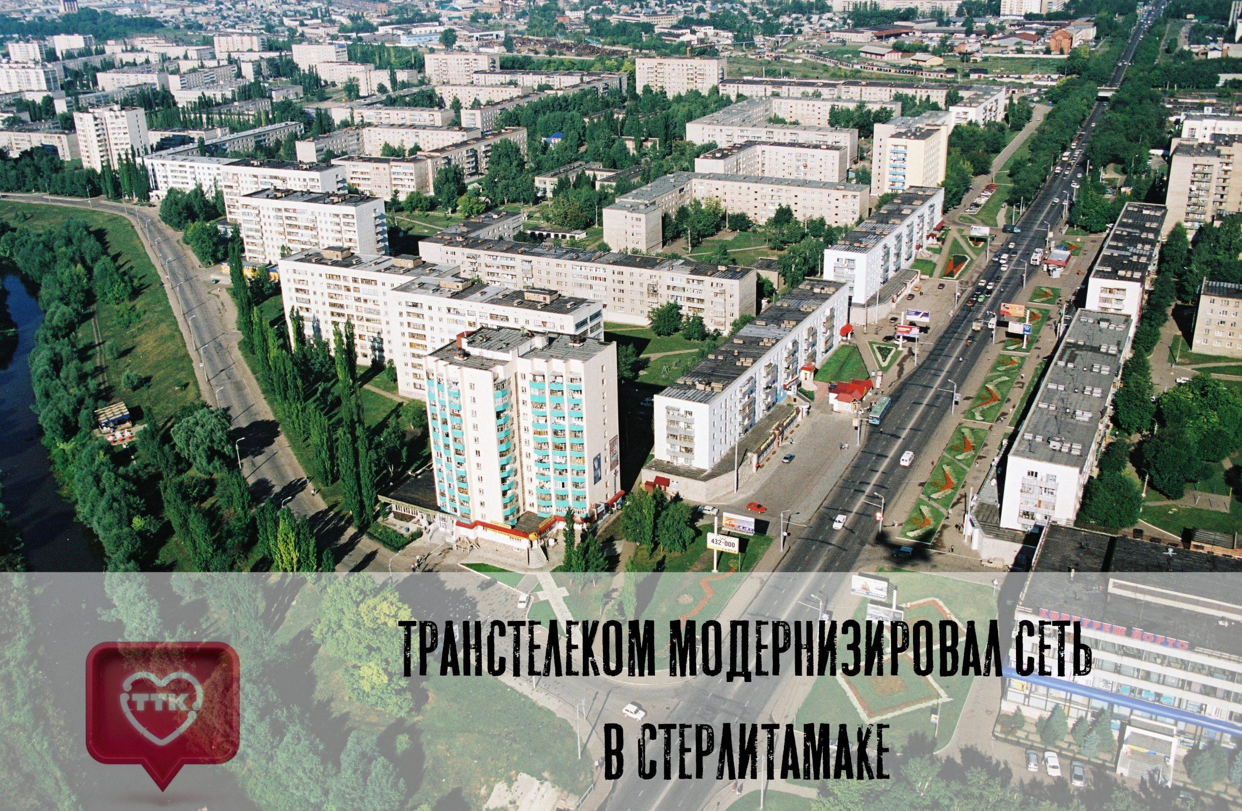 ТТК модернизировал сеть в Стерлитамаке 1