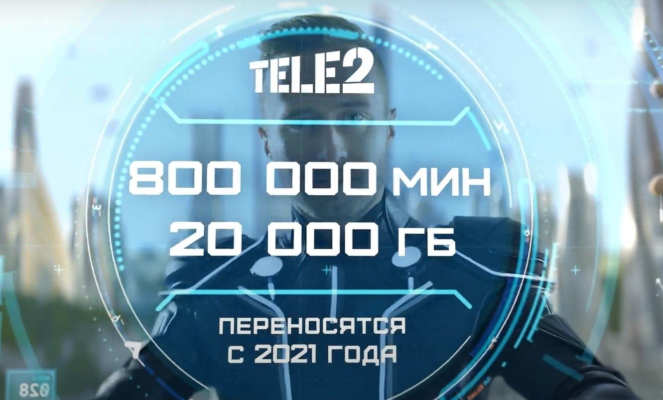 Tele2 дает возможность накапливать трафик, минуты и смс вечно 1
