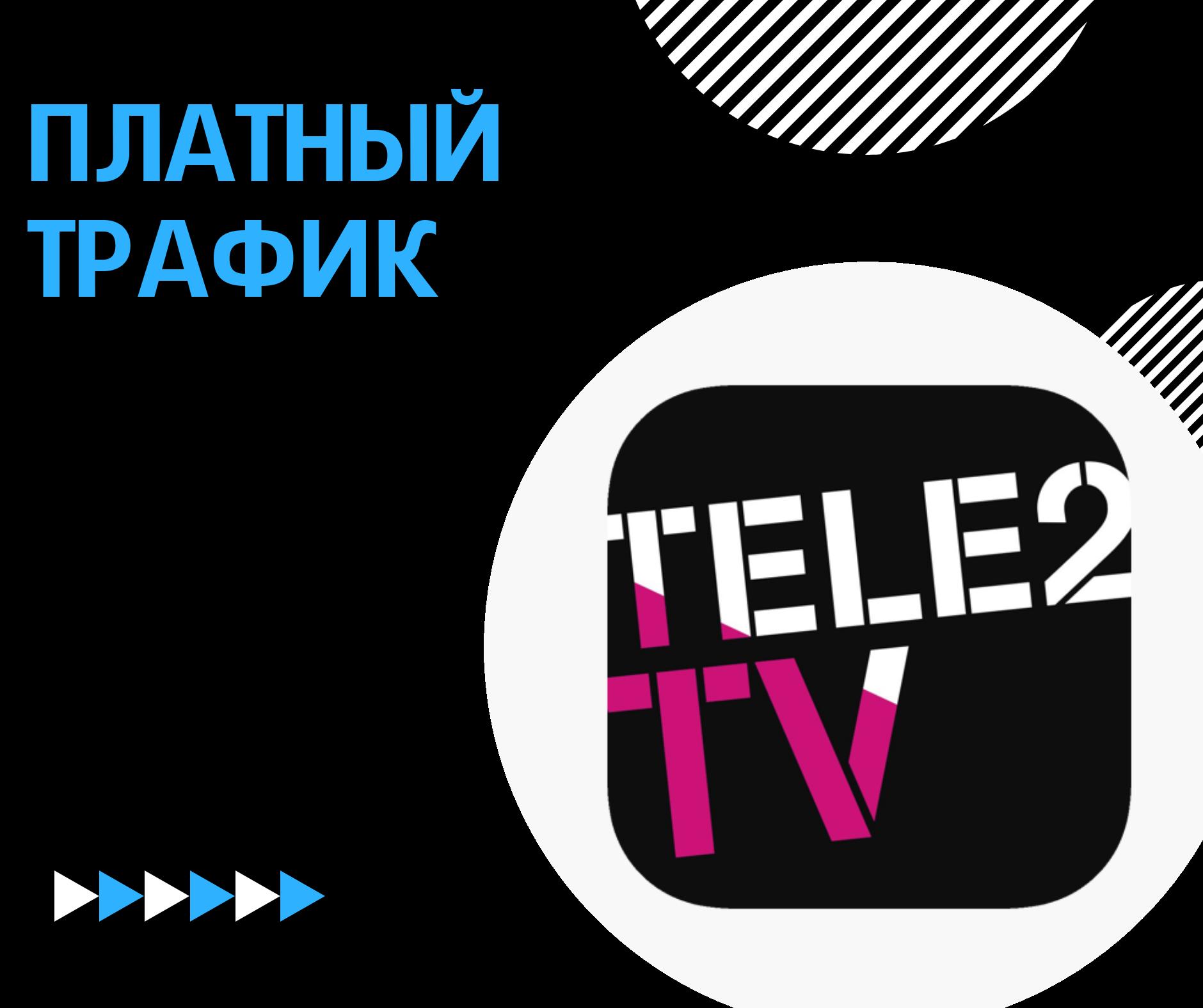 При просмотре 20 бесплатных ТВ-каналов в сервисе Tele2 TV трафик становится платный 1
