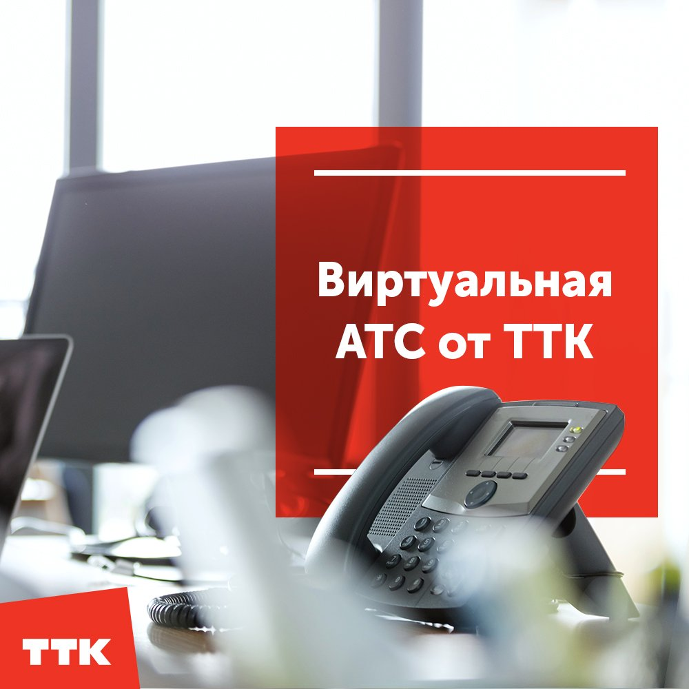 ТрансТелеКом удвоил клиентскую базу «Виртуальной АТС» 1