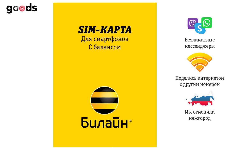 Билайн начал продавать SIM-карты и оборудование на маркет-плейсе goods.ru 1