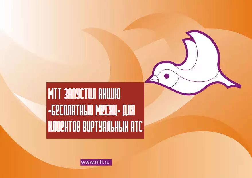 МТТ запустил акцию «Бесплатный месяц» для клиентов виртуальных АТС 1