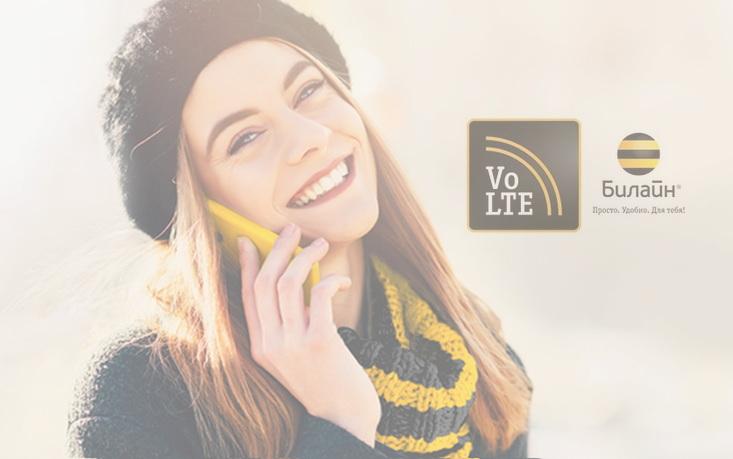 Билайн увеличил покрытие технологии VoLTE в Санкт-Петербурге и Ленинградской области 1
