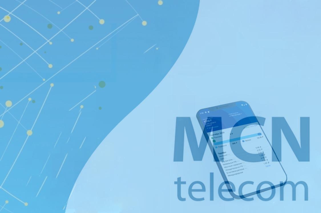 MCN Telecom вводит платное подключение в размере 100 руб 1