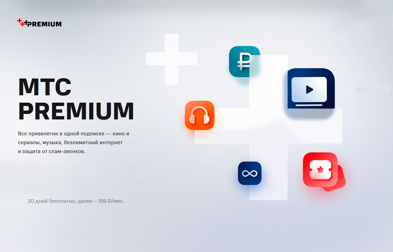 МТС Premium с ежемесячным кэшбэком 20% 1