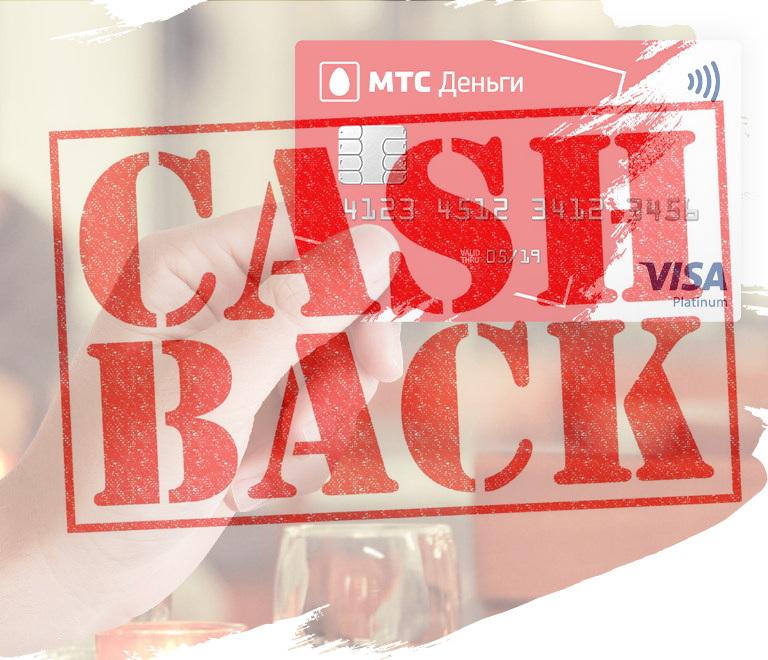 МТС предлагает получать кэшбэк 5% от суммы автоплатежа за свои услуги 1