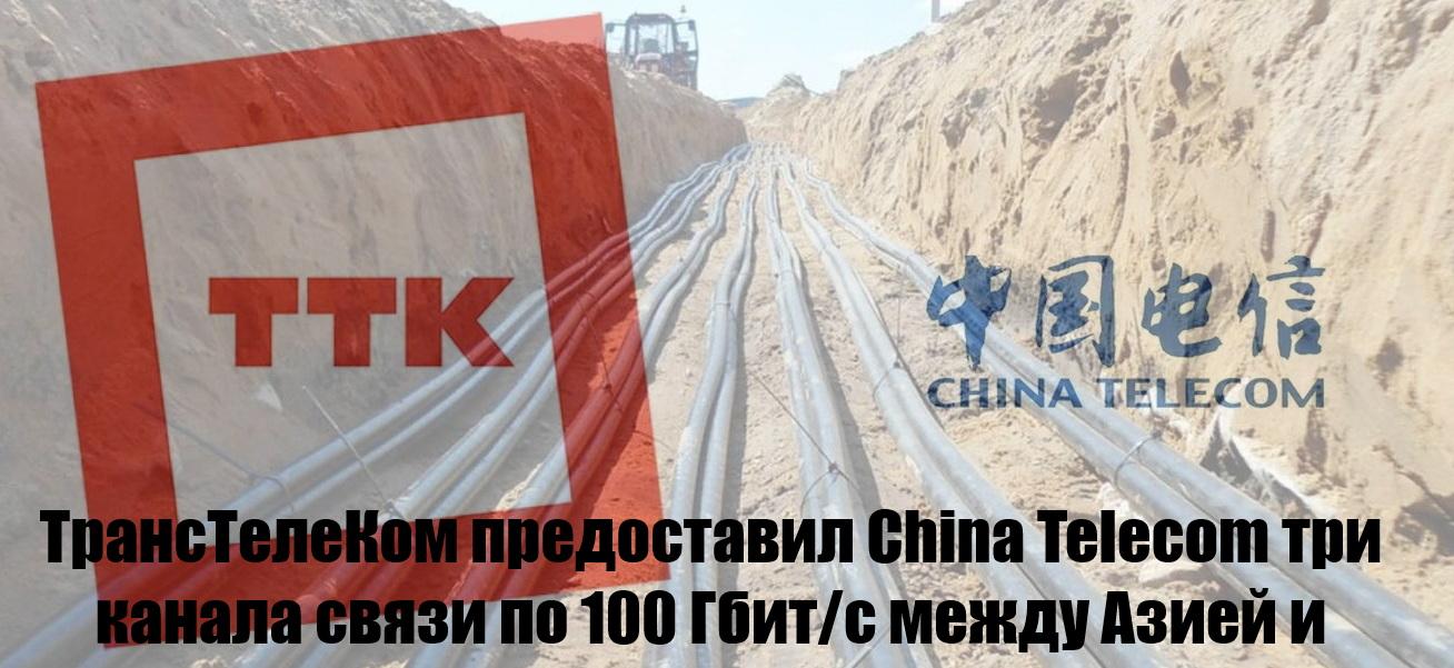 ТрансТелеКом предоставил China Telecom три канала связи по 100 Гбит/с между Азией и Европой 1
