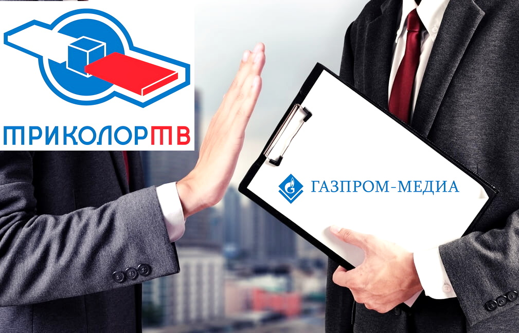Триколором прекращает вещания каналов холдинга «Газпром-медиа» 1