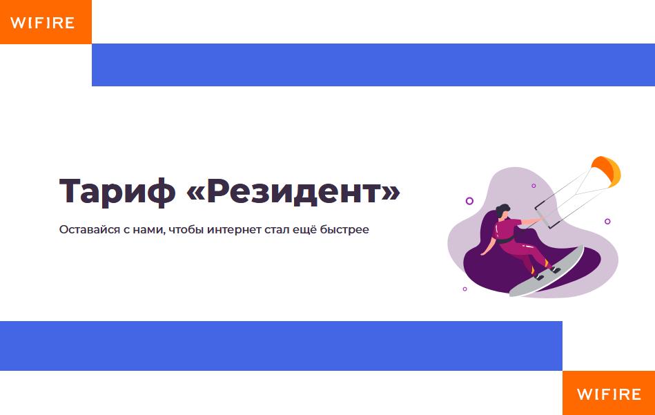 Домашний интернет Wifire (Мегафон) до 300 мб/с за 750 рублей 1