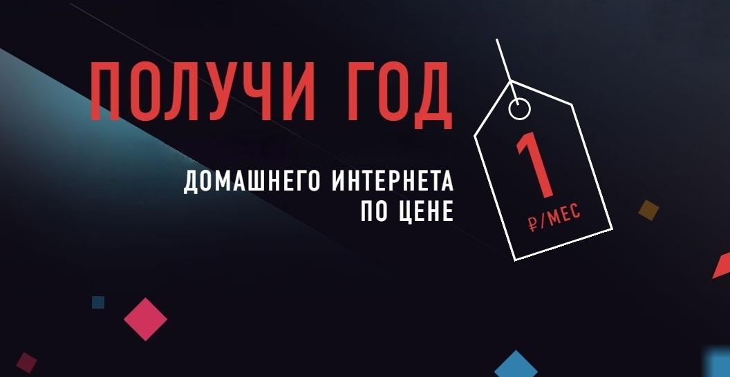 Скорость 100 мб/с за 1 рубль в месяц 1