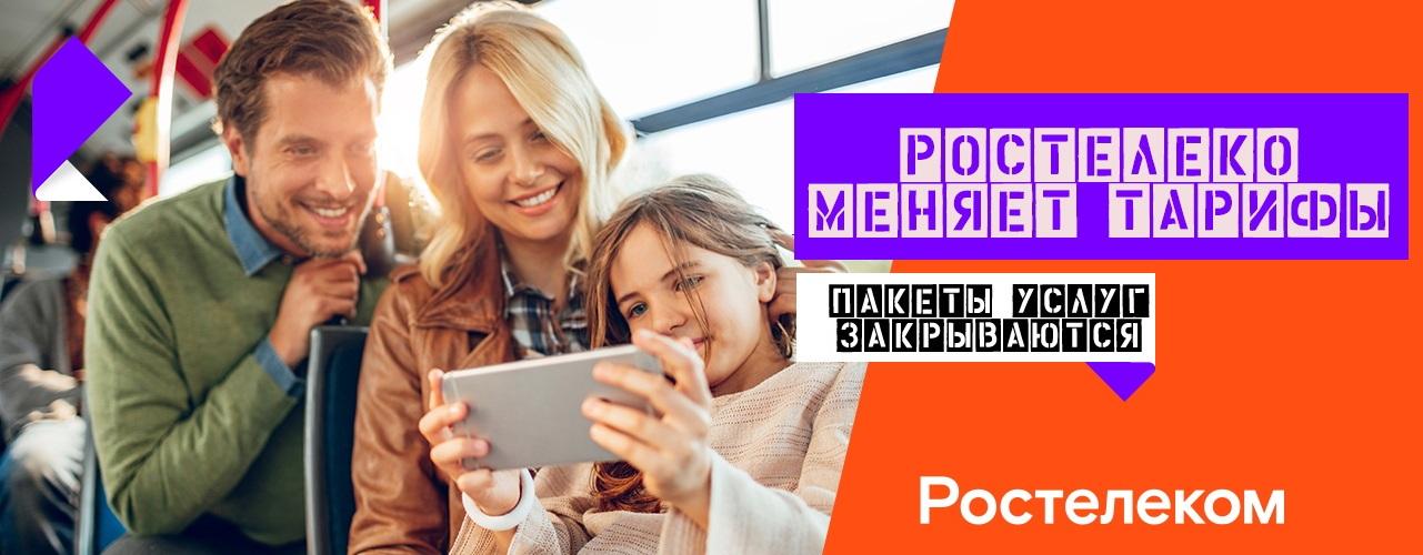Ростелеком меняет тарифы на домашний интернет с 25 февраля 2021 года 1