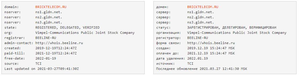 Год работы Bricktelecom (оператор на базе Билайн) 2