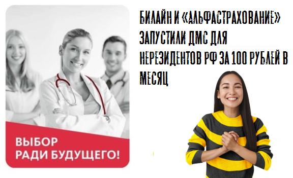Билайн и «АльфаСтрахование» запустили ДМС для нерезидентов РФ за 100 рублей в месяц 1