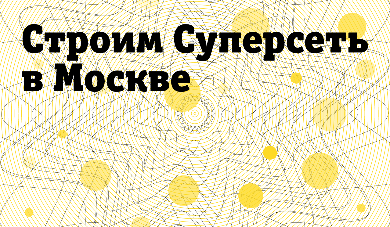 Билайн инвестировал в строительство «Суперсети» в Москве и Московской области 15,5 млрд рублей в 2020 году 1