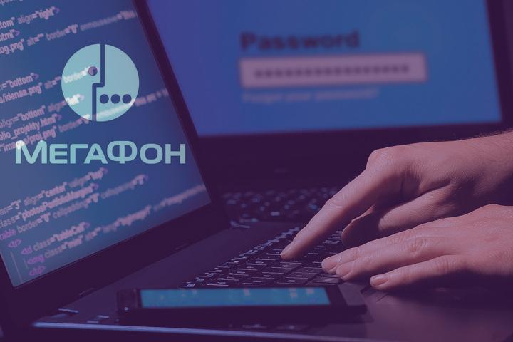 МегаФон создал платформу киберразведки 1