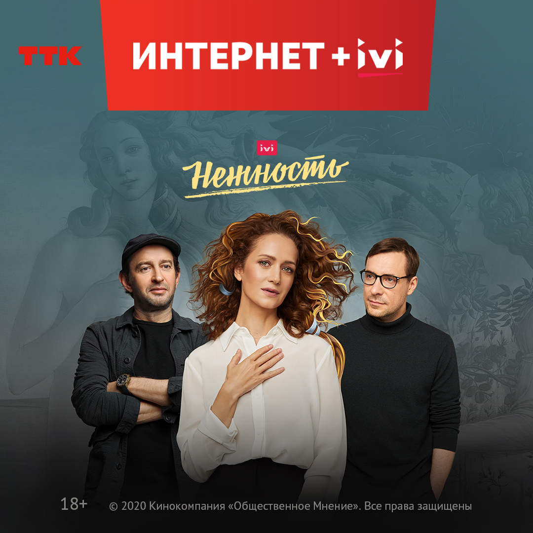 ТТК представляет новый тарифный план Киношный для жителей Мурманской области 1