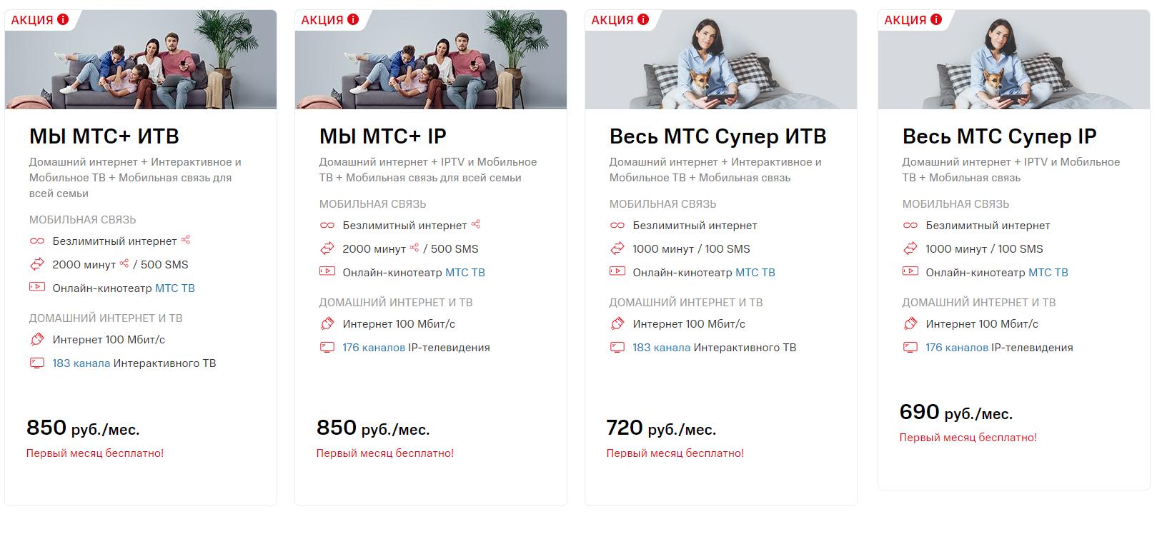 МТС запустил новые тарифы линейки «Весь МТС» и «МЫ МТС+» 3