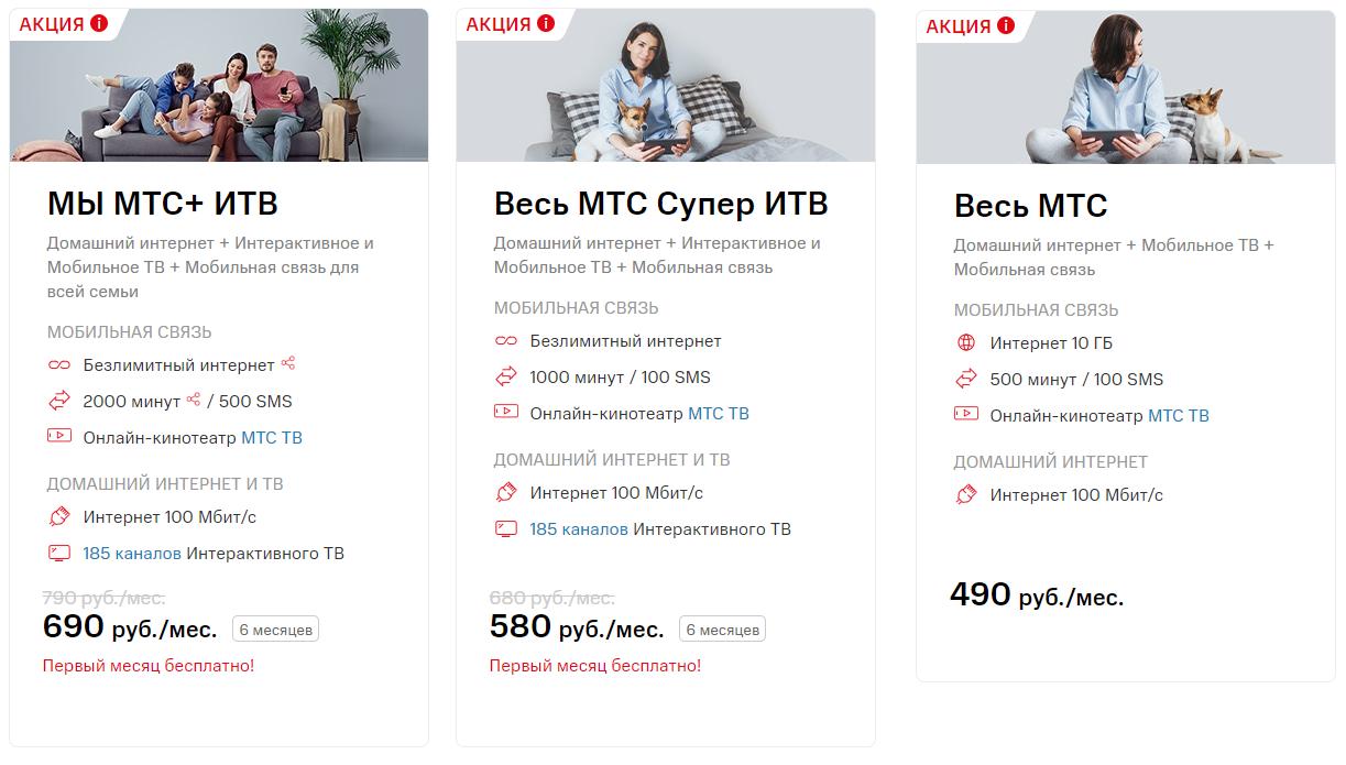 МТС запустил новые тарифы линейки «Весь МТС» и «МЫ МТС+» 2