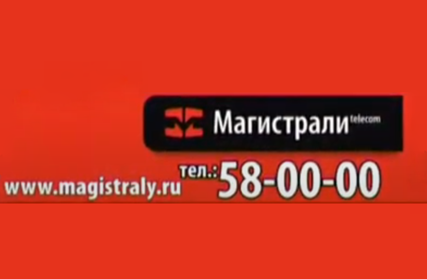 «Билайн» купил белгородского провайдера «БелНет» 1