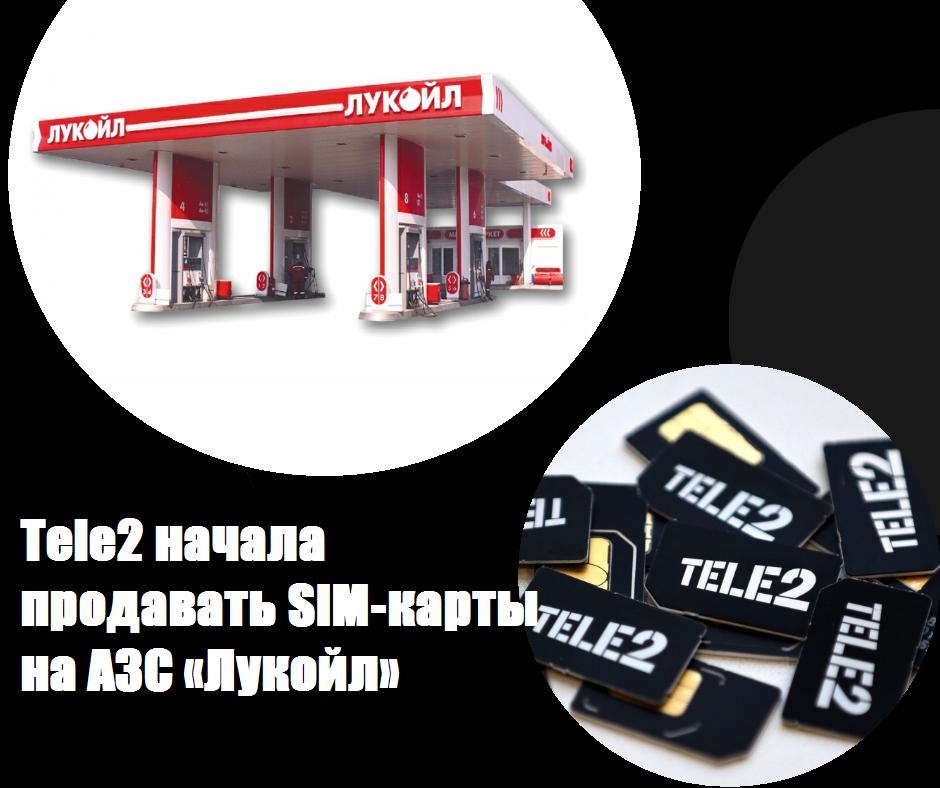 Tele2 начала продавать SIM-карты на АЗС «Лукойл» 1