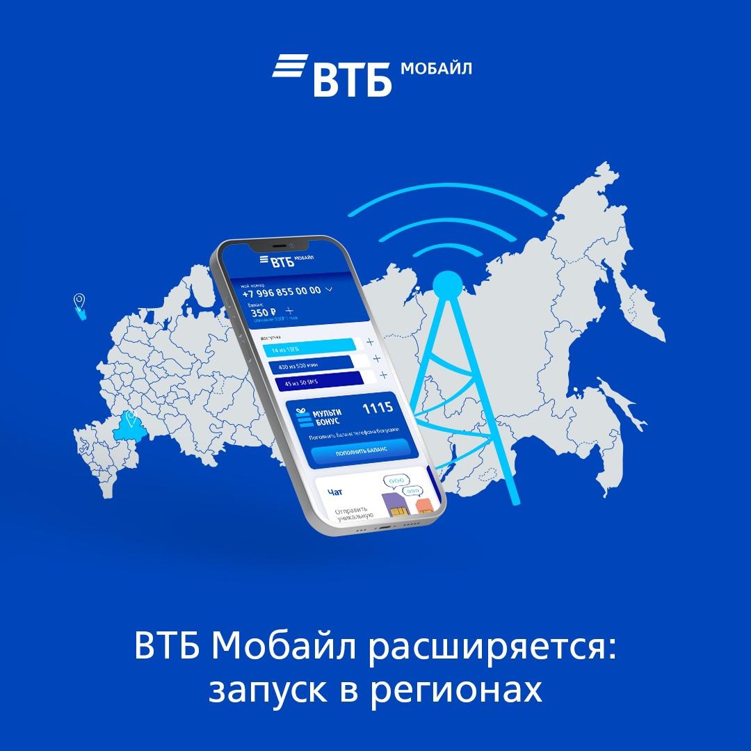 ВТБ Мобайл запустил сеть в Калининграде и Волгограде 1