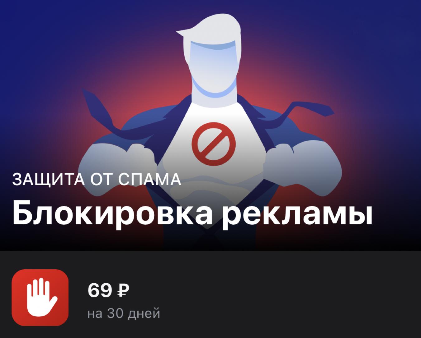 Тинькофф Мобайл запустил сервис для блокировки рекламы в интернете 1