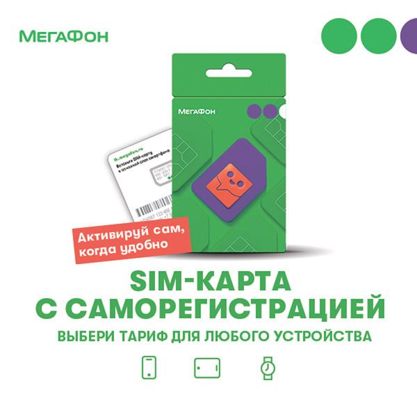 Мурманчане показали растущий спрос на SIM-карты с саморегистрацией 1