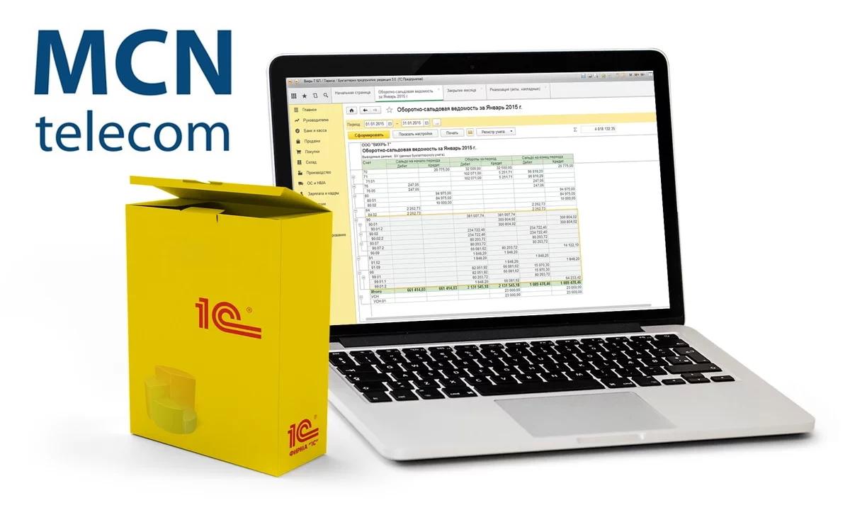 MCN Telecom добавил продукты «1С» к телеком-платформе 1