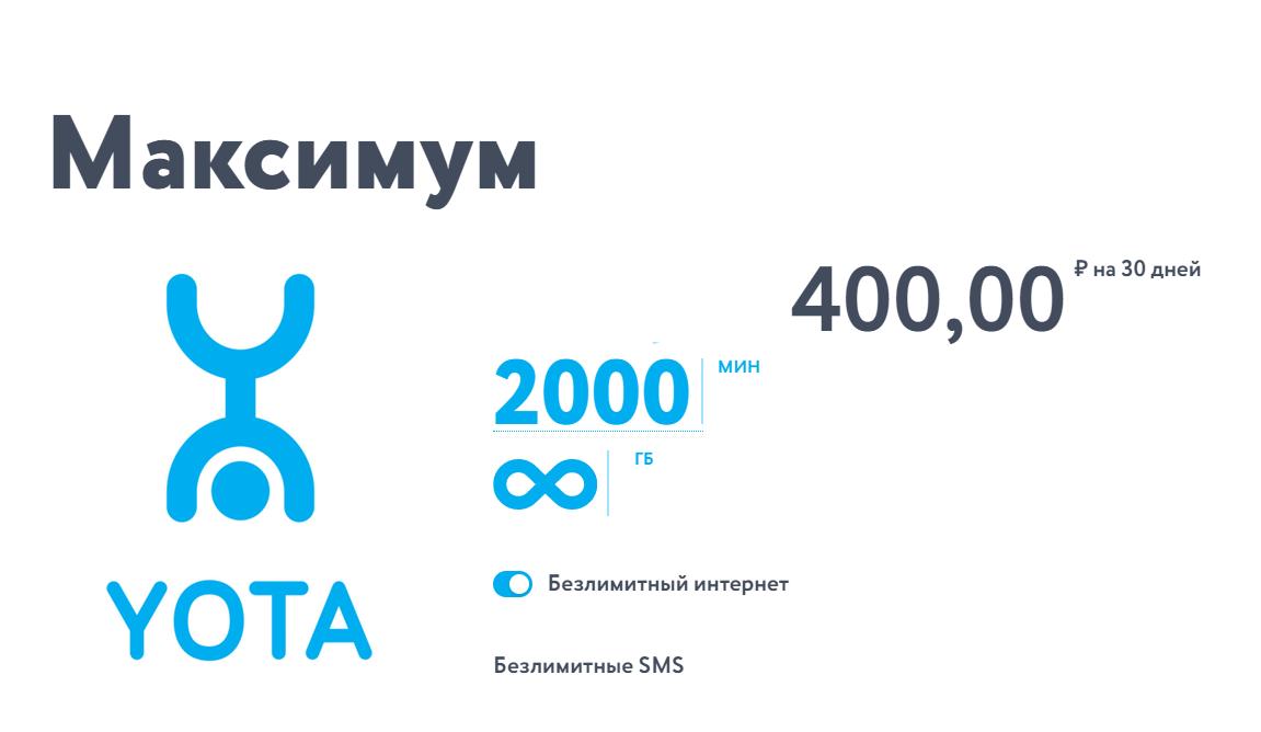 Мурманчане смогут раздавать безлимитным интернет от Yota за 400 рублей в месяц + 2000 минут 1