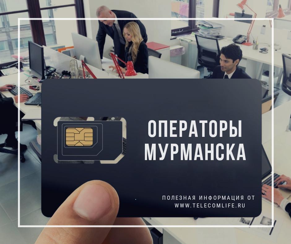 29 операторов связи города Мурманска