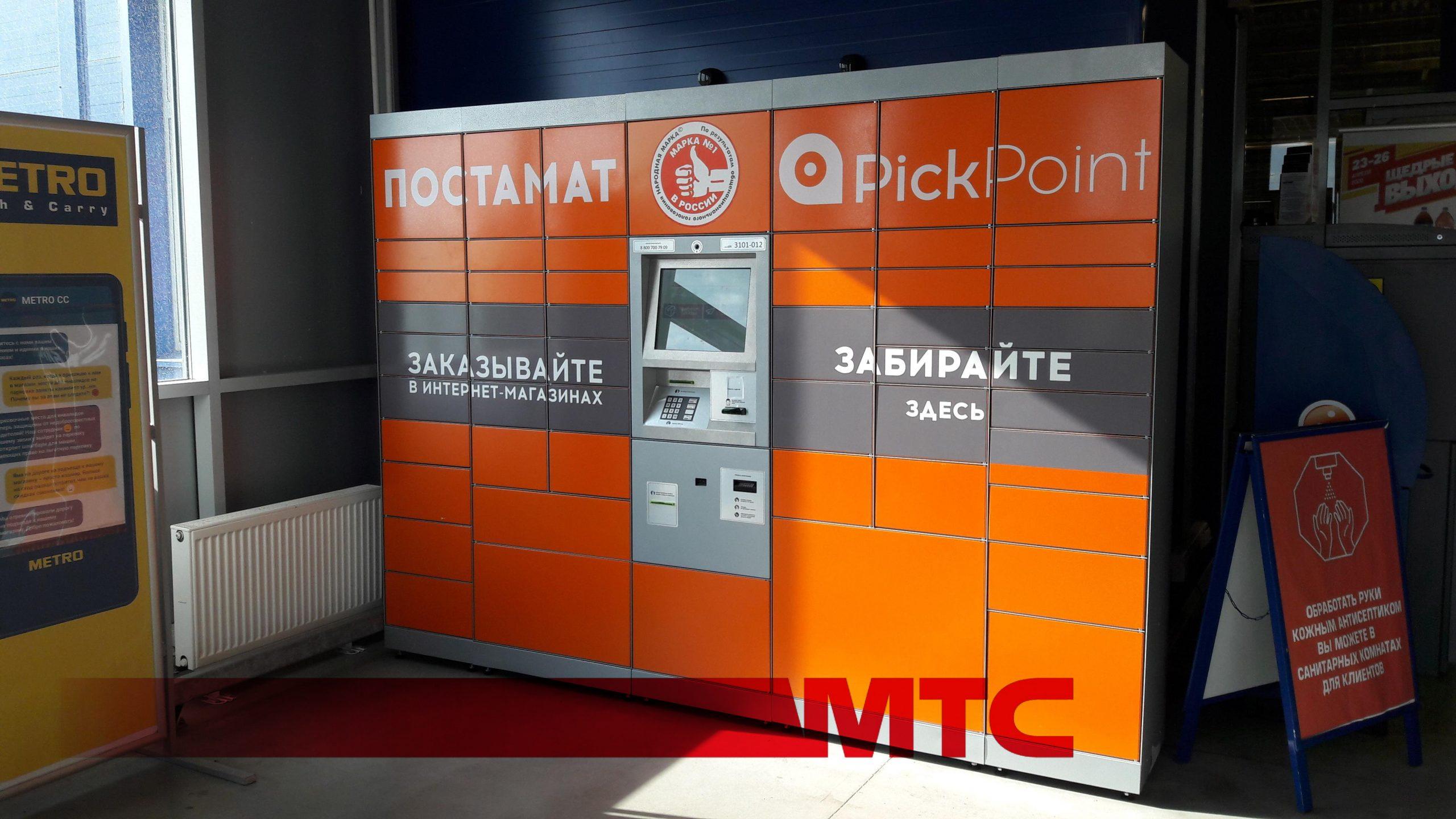 МТС начала выдавать интернет-заказы PickPoint в своих магазинах 1