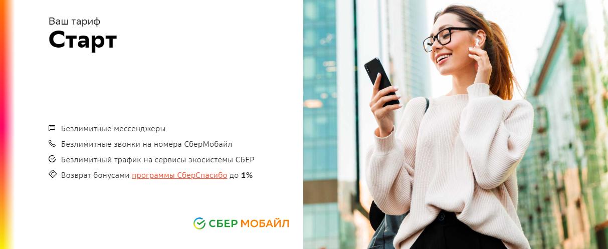 """СберМобайл запускает """"бесплатный"""" тариф «Старт» (150 минут и 3 ГБ)"""