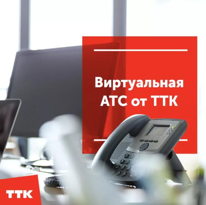 ТрансТелеКом предлагает новым клиентам месяц бесплатного использования «Виртуальной АТС» 1