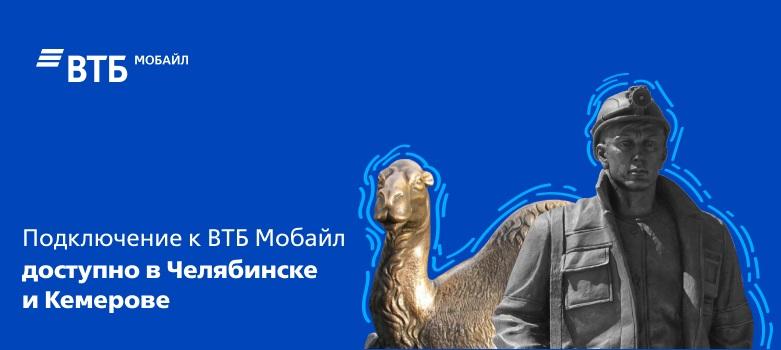 ВТБ Мобайл начинает работу в Кемеровской и Челябинской областях 1