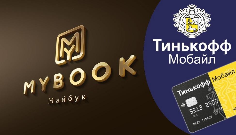 Тинькофф Мобайл запустил подписку на MyBook за 229 рублей вмесяц 1
