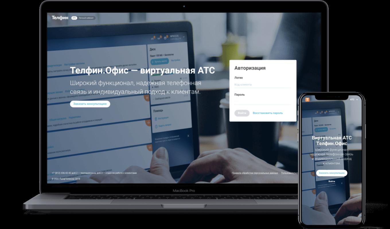 Новые возможности виртуальной АТС Телфин 1