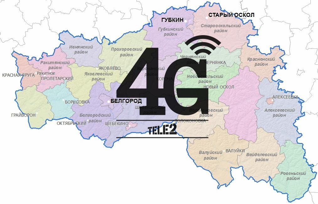 Tele2 модернизировала 4G-сеть в Белгородской области 1
