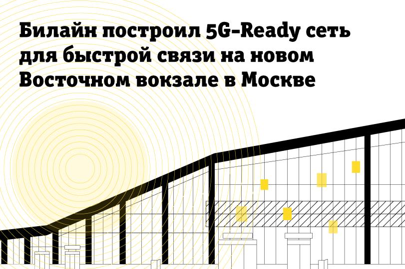 Мурманче смогут по прибытию в Москву воспользоваться 5G-Ready 1