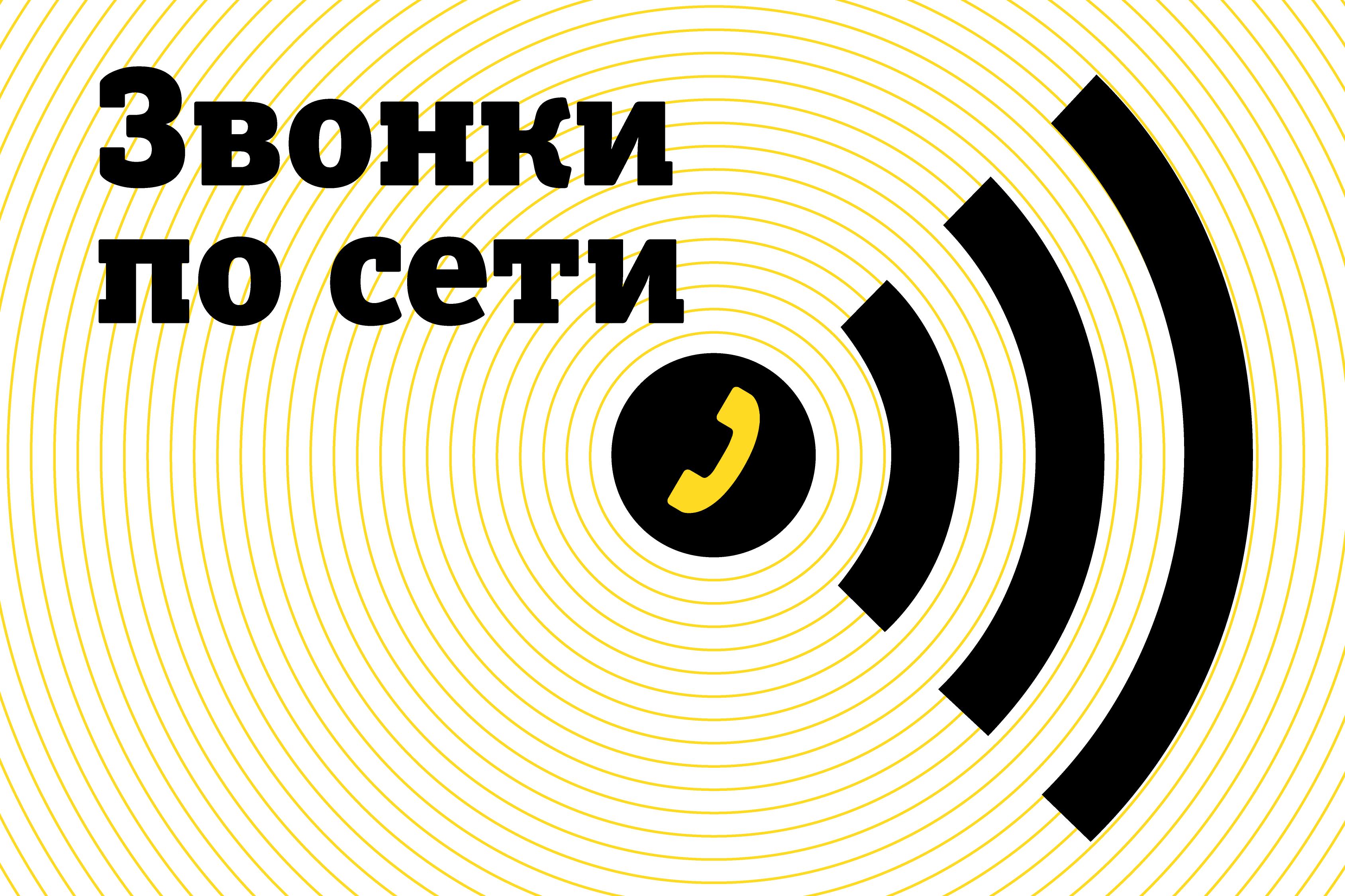 Билайн запустил Wi-Fi Calling в Москве и Московской области 1