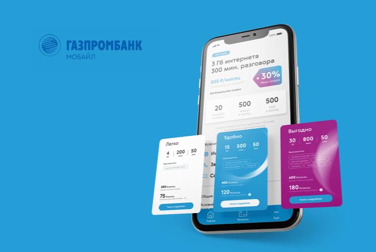 Газпромбанк Мобайл запустил сеть в Тюмени и Тюменской области, Ханты-Мансийском и Ямало-Ненецком автономных округах