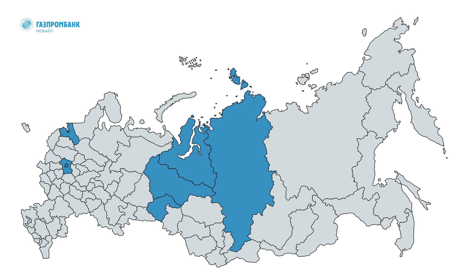 Газпромбанк Мобайл запустил сеть в Тюмени и Тюменской области, Ханты-Мансийском и Ямало-Ненецком автономных округах 2