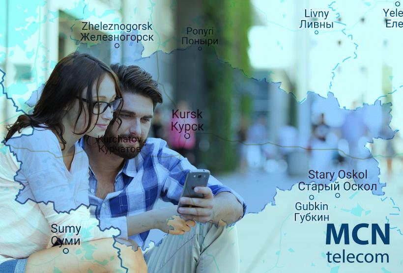 MCN Telecom тестирует сеть в Курске 1