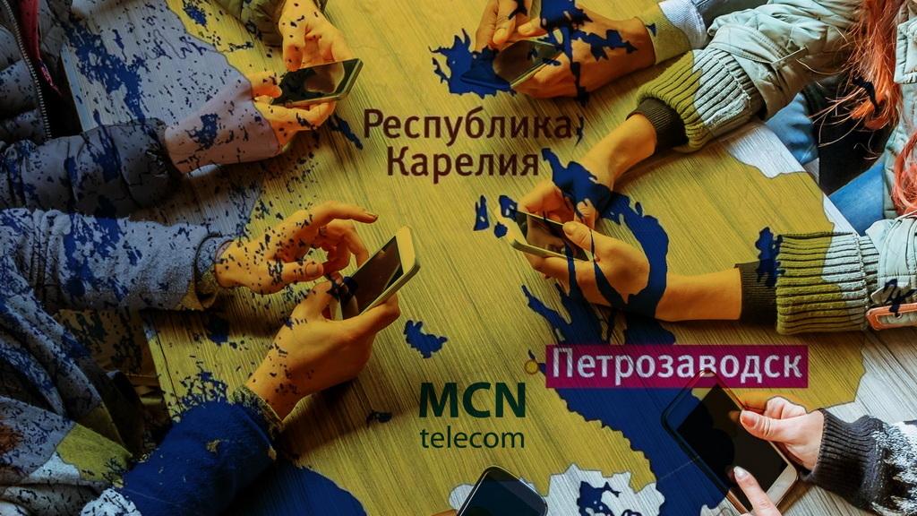 MCN Telecom тестирует сеть в Петрозаводске 1