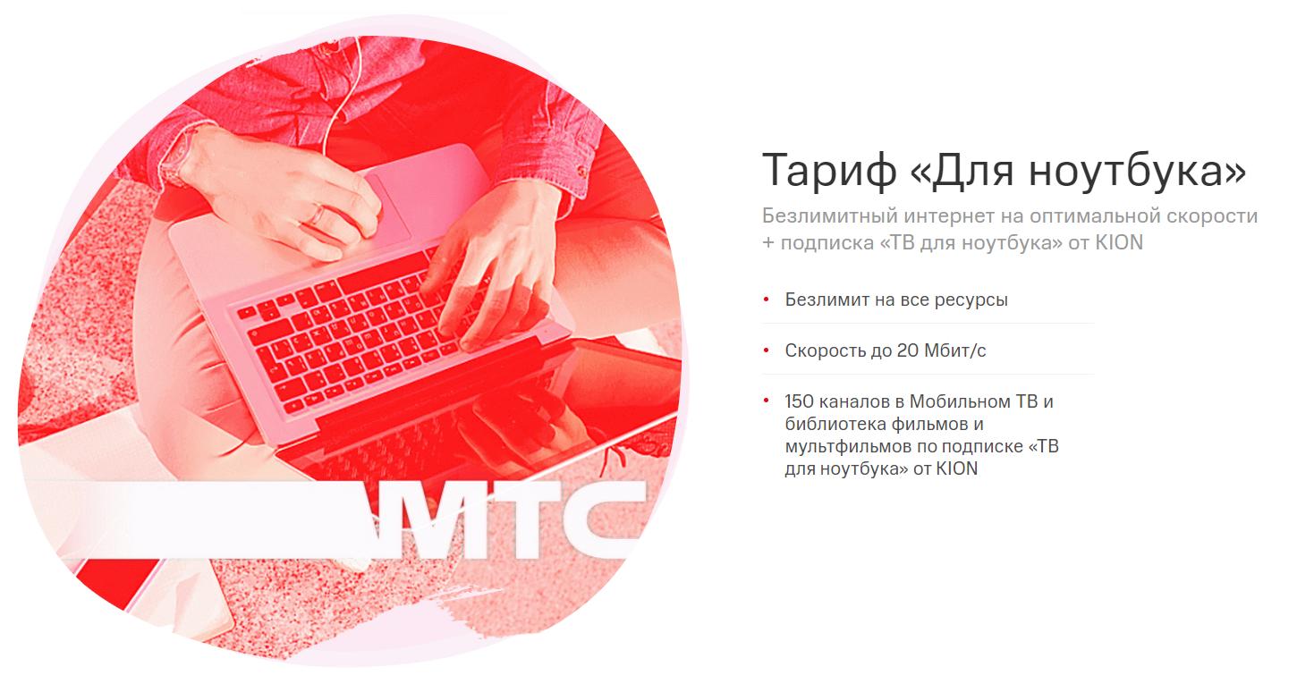 МТС запустил новый тариф «Для ноутбука» увеличив скорость на нем в 2 раза