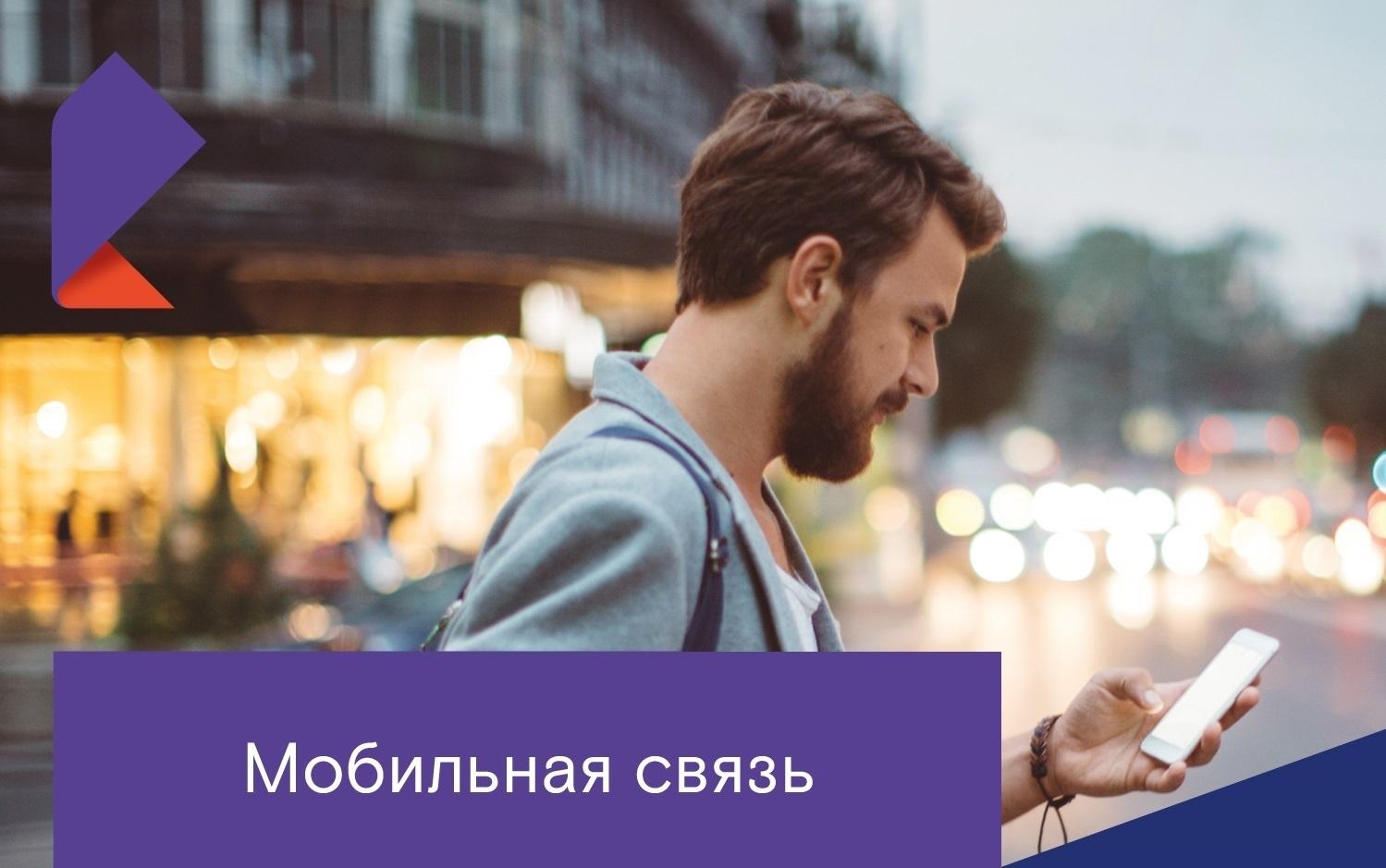Ростелеком закрывает свои тарифы на мобильную связь. Хотите мобильную связь берите домашний интернет 1
