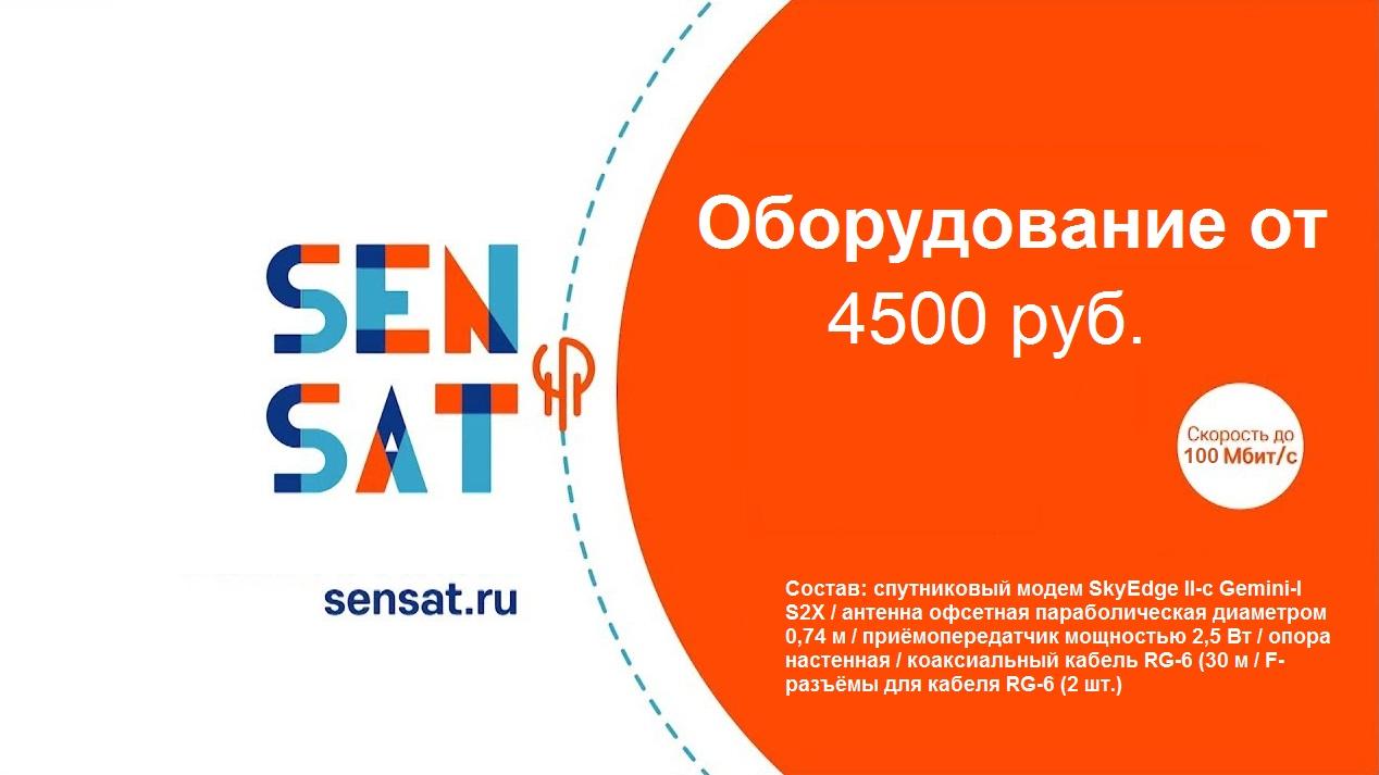 Спутниковый интернет SenSat на скорости до 100 Мбит/с и скидкой 85% 1
