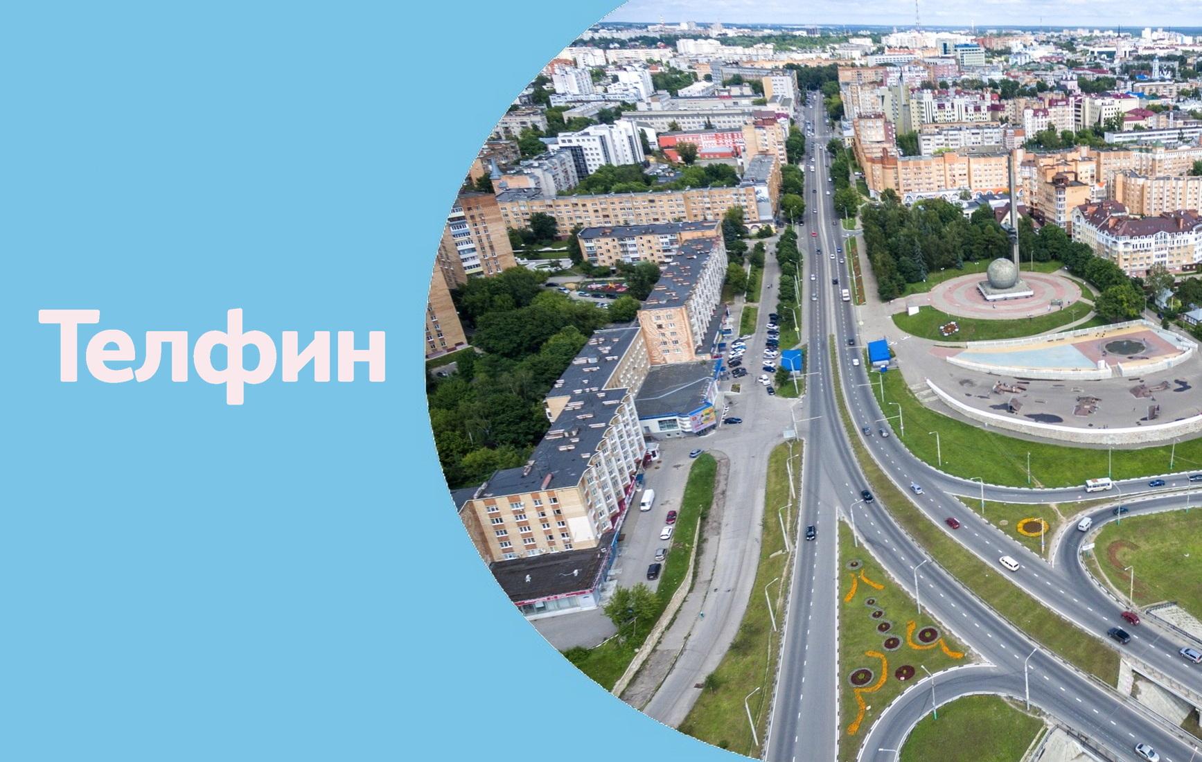 Телфин начал продажи мобильных номеров Калуги 1