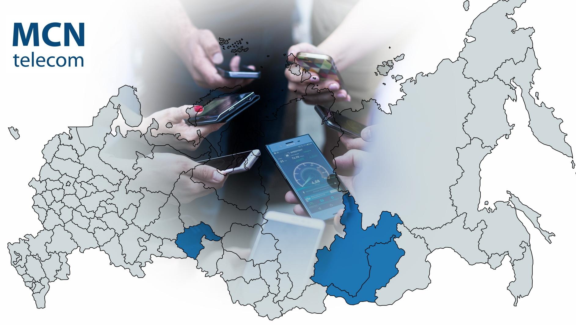 MCN Telecom тестирует сеть в городах: Тюмень, Иркутск, Улан-Удэ